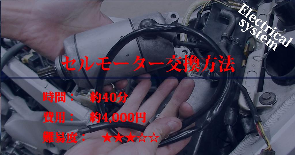 セルモーター交換方法