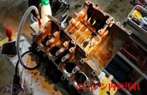 エンジン内の汚れ