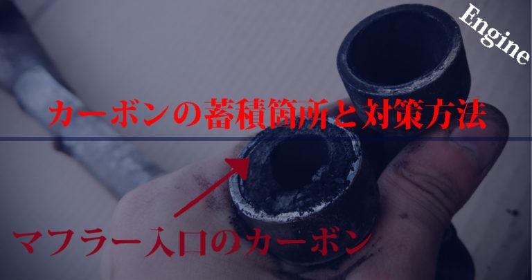 カーボンの蓄積箇所と対策方法