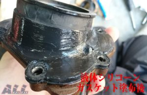 インシュレーター ひび割れ 液体シリコーンガスケット塗布後