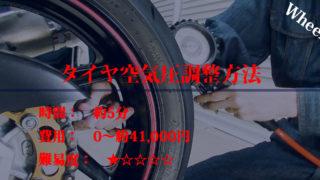 タイヤ空気圧調整方法