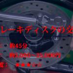 リアブレーキディスクの交換方法
