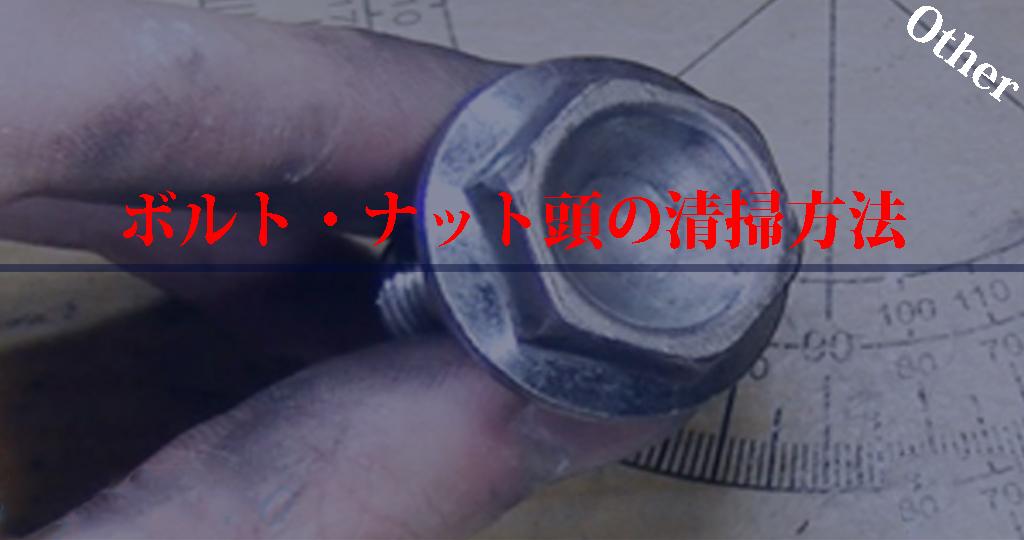 ボルト・ナット頭の清掃方法