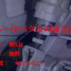 リアブレーキペダルの高さ調整方法
