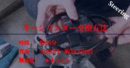 キーシリンダー交換方法