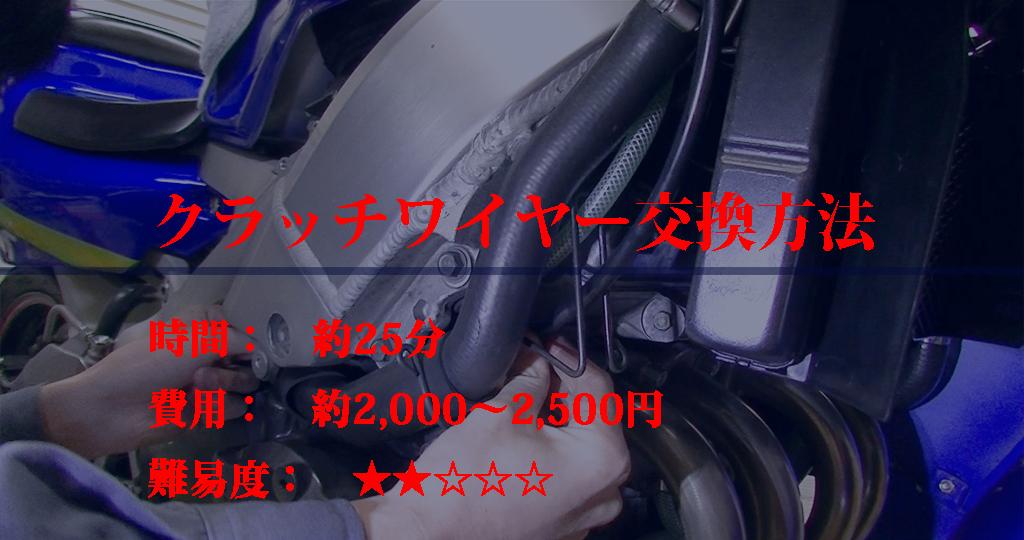 バイクのクラッチワイヤー交換方法