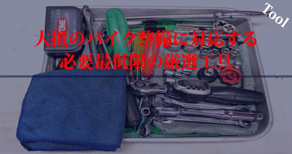 大抵のバイク整備に対応する必要最低限の厳選工具