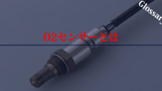 O2センサーとは