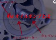 4サイクルエンジン オイルポンプとは